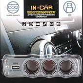 IN-CAR USB& 12V TRIPLE SOCKET ADAPTER